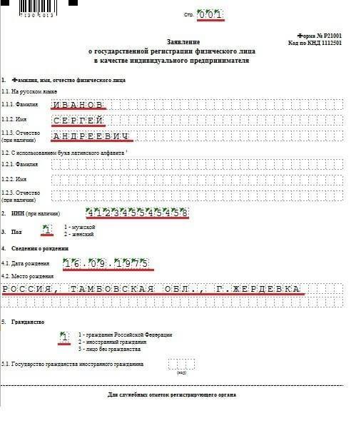 Какие и куда нужно подать документы для регистрации ип эксперт групп екатеринбург бухгалтерское сопровождение