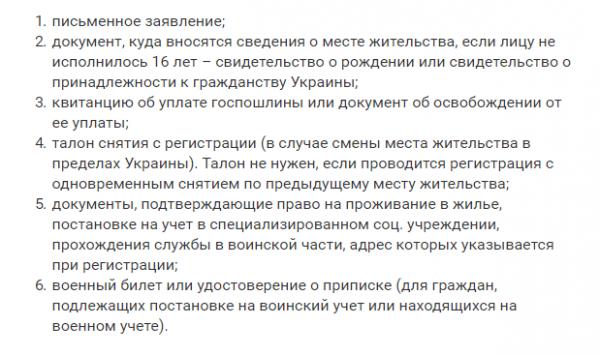 dokumenty-dlja-registracii-v-ukraine