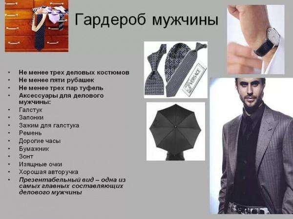 garderob-muzchini