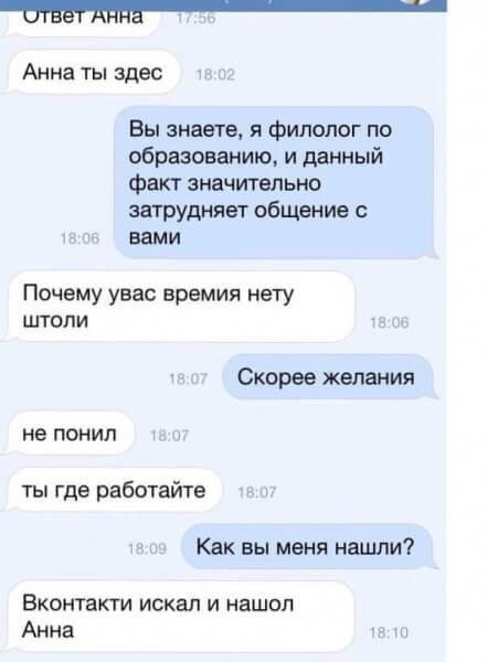 kak-ne-stoit-obshhatsja-s-devushkoj