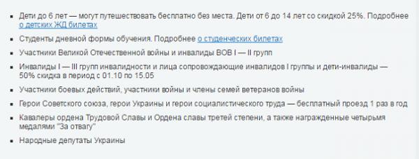 lgoty-na-proezd-v-ukraine