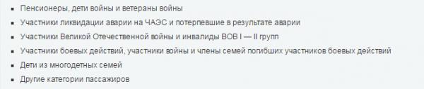 lgoty-v-prigorodnyh-poezdah-v-ukraine