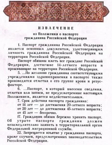 pravila-smeny-passporta