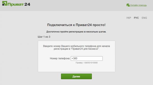registracija-v-privat-24