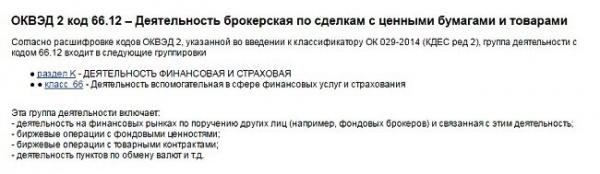 kod-okved-dlja-birzhevogo-brokera