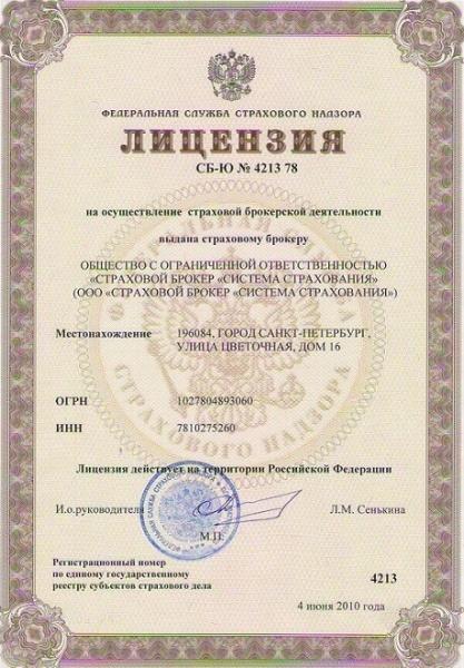 licenzija-strahovogo-brokera
