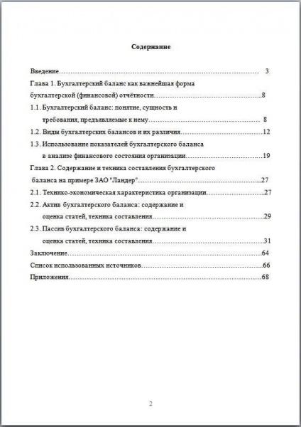 Как написать дипломную работу требований к оформлению napisanie soderzhanija diplomnoj raboty