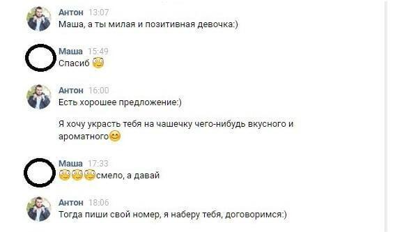 obshchenie-s-devushkoj-v-internete