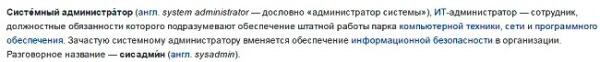 opredelenie-sistemnomu-administratoru
