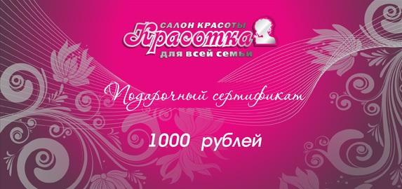 primer-podarochnogo-sertifikata