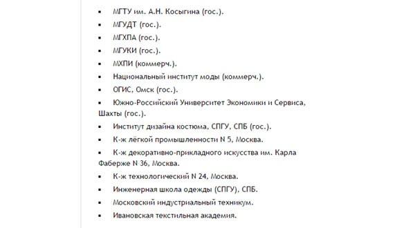 spisok-uchebnyh-zavedenij