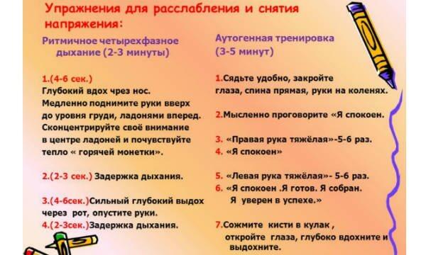 uprazhneniya-dlya-rasslableniya-i-snyatiya-napryazheniya