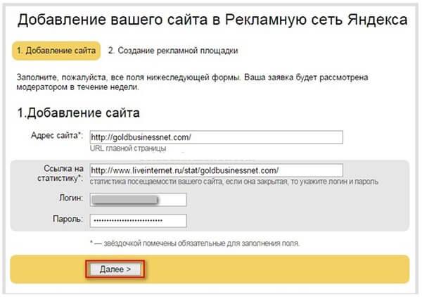 dobavlenie-sajta