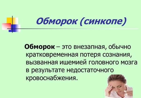 obmorok-sinkope
