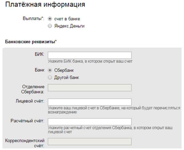 platezhnaja-informacija
