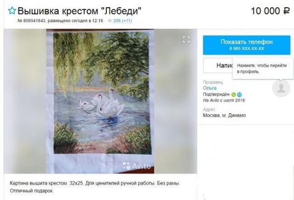 prodazha-vyshivki