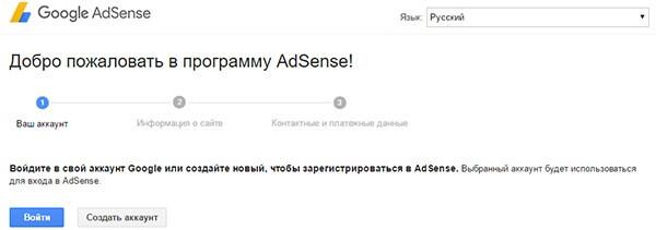 startovaja-google-adsense