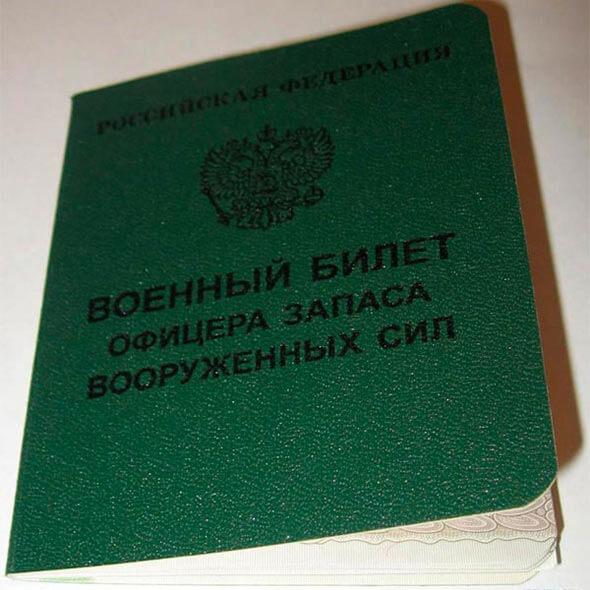 voennyj-bilet-oficera-zapasa