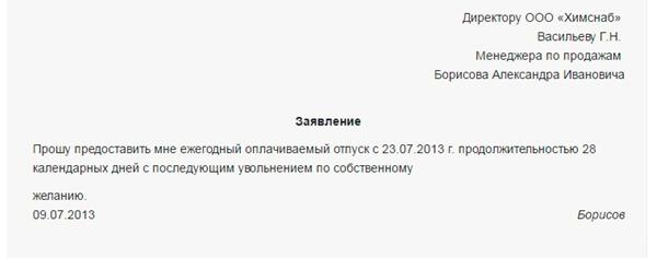 Пример заявления на отпуск основных вариантов zajavlenie na otpusk s posledujuschim uvolneniem