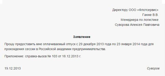 zajavlenie-na-uchenicheskij-otpusk