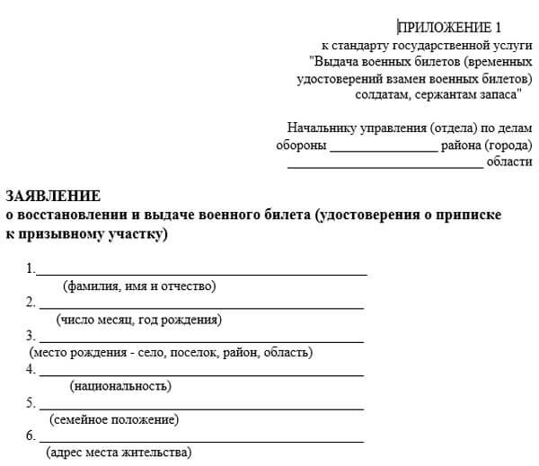 zajavlenie-o-vosstanovlenii-voennika-1