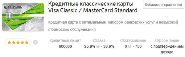 Primer-prostoj-kreditnoj-karty-ot-Sberbanka