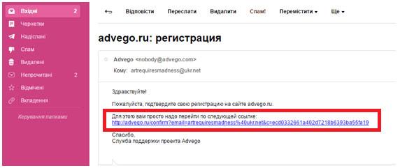 advego-registracija