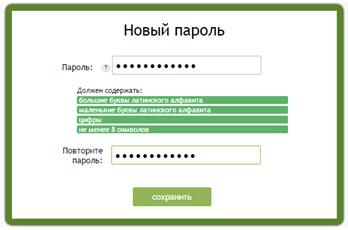 novyj-parol