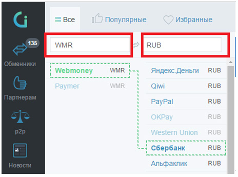 Обмен Qiwi на Яндекс Деньги - 24paybankorg