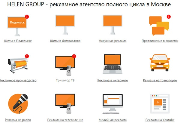 reklamnoe-agentstvo-polnogo-cikla