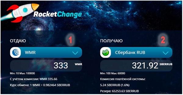 rocket-change