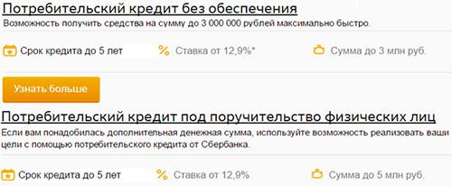 uslovija-potrebitelskih-kreditov-v-Sberbanke