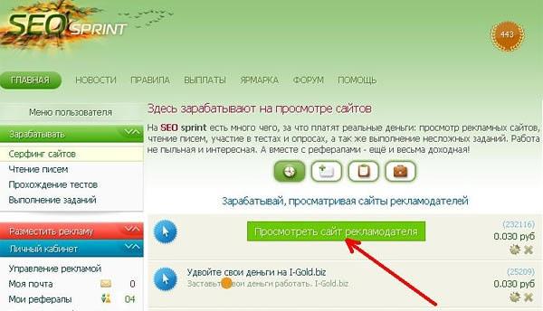 posmotret-sajt-reklamodatelja