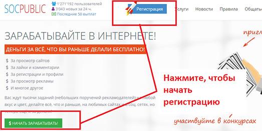 registracija-na-socpablike