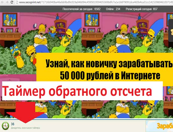 tajmer-seosprint-na-sajte