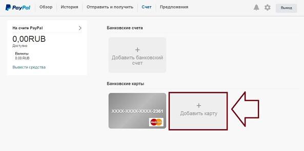 dobavlenie-karti-na-paypal
