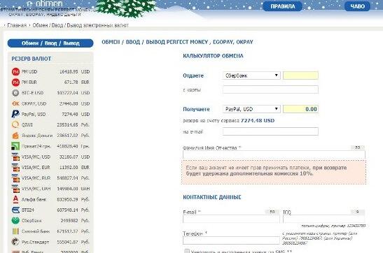 registracija-na-servise-konvertacii