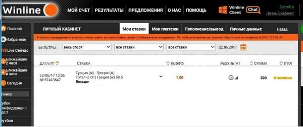 prosmotr-svoih-stavok