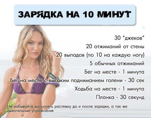 zarjadka-na-10-minut