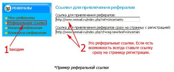 referalnaya-ssilka