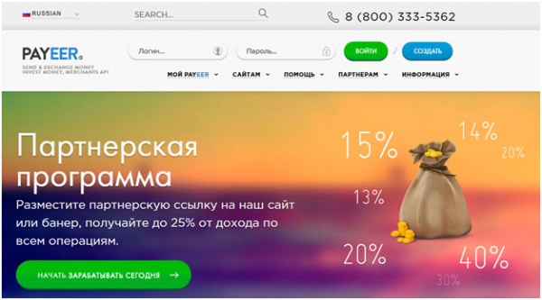 sajt-PAYEER