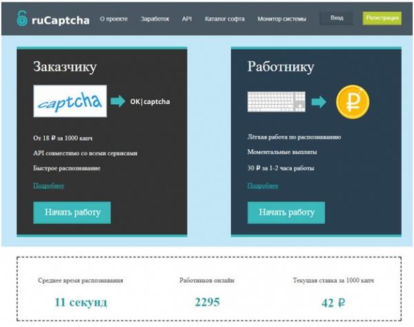 sajt-rucaptcha-com
