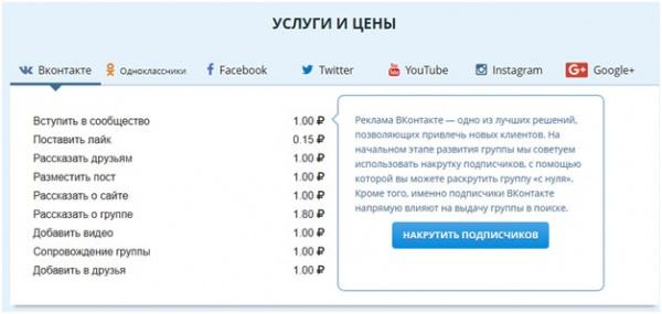 sajt-vktarget-ru