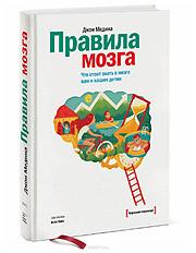 kniga-pravila-mozga