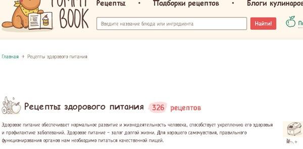 sajt-recepty-zdorovogo-pitanija