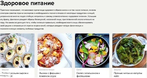 sajt-zdorovoe-pitanie