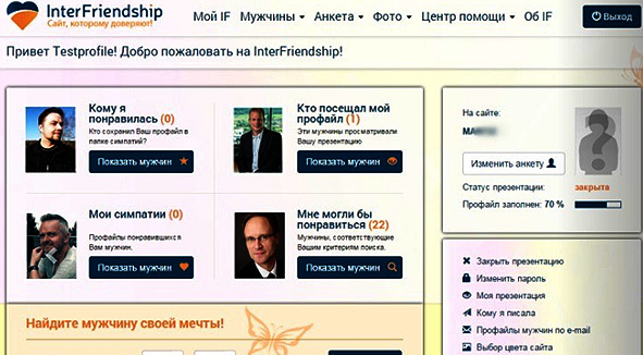Interfriendship-dоstup-k-sajtu