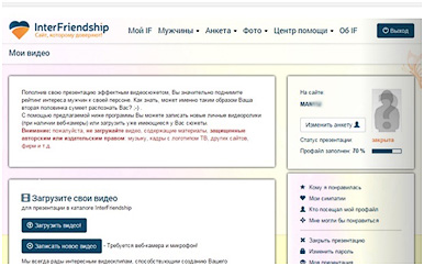 interfriendship сайт знакомств регистрация