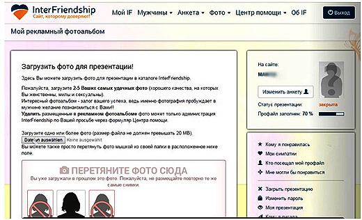 Interfriendship-zagruzka-foto-dlja-prezentacii