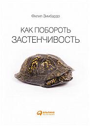 kniga-kak-poborot-zastenchivost